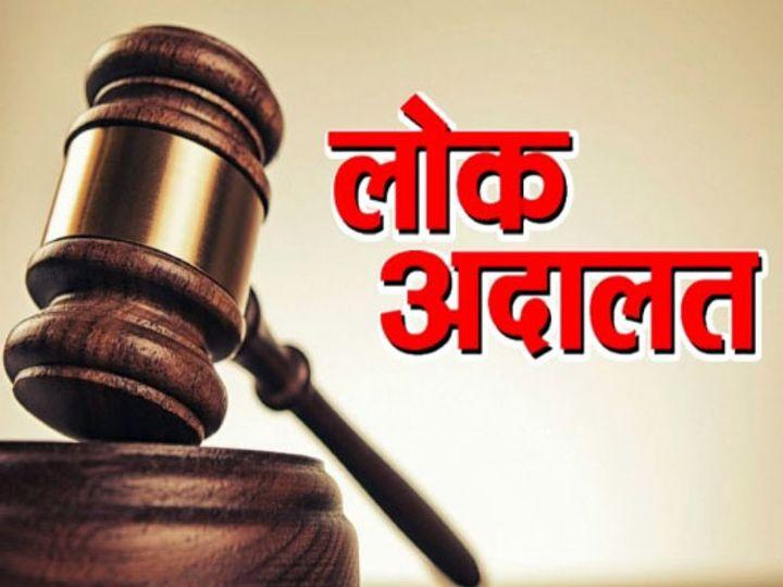 वर्ष 2021 में चार नेशनल लोक अदालत होगी आयोजित